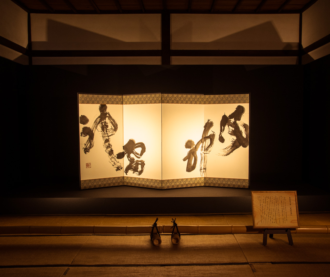 Photo: Folding Screen